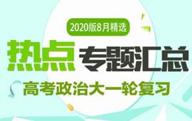 【最新】2020版高考政治大一轮复习热点专题汇总(8月精选)