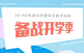 【备战开学季】2019年最新最强钱柜官网秋高中地理同步精选教学资料