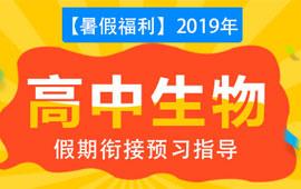 【暑假福利】2019年最新最强钱柜官网高中生物假期衔接预习指导