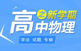 【暑假】2019年最新最强钱柜官网高中物理新学期预习指导