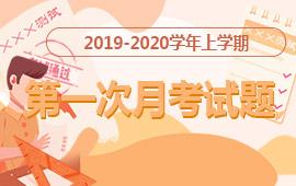 2019-2020學年上學期第一次月考試題匯總