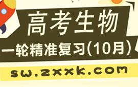 【大一轮】2020版高考生物大一轮精准复习(10月)