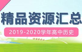 【原创精品】2019-2020学年高中曆史精品资源大汇总
