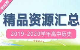 【原创精品】2019-2020学年高中历史精品资源大汇总(11月)