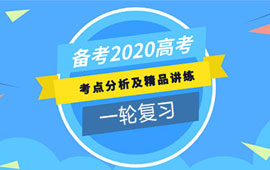 备考2020高考英语一轮考点及精品讲