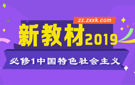 【新教材探究】高中政治统编版(2019)必修1中国特色社会主义同步备课大全