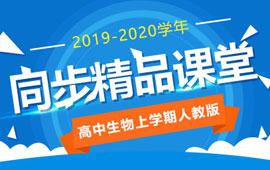 【原创精品】2019-2020学年上学期高中生物同步精品课堂(人教版)