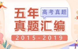 五年(2015-2019年)高考真题汇编-学科网