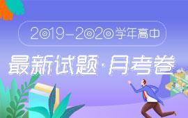 2019-2020学年高中最�u新试题・月考卷