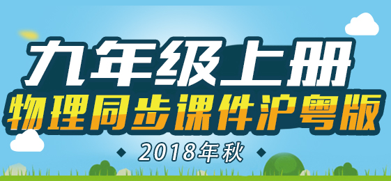 2018年秋九年级物理沪粤版上册同步课件