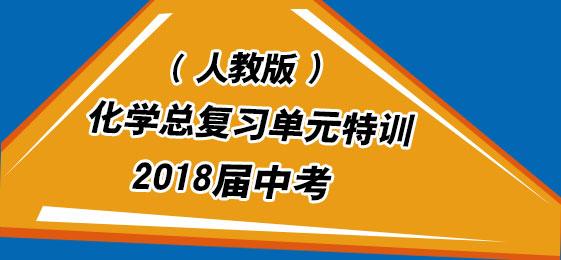 2018届中考化学总复习单元特训(人教版)