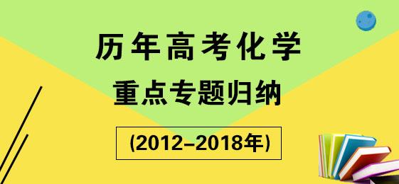 历年高考化学重点专题归纳(2012-2018年)