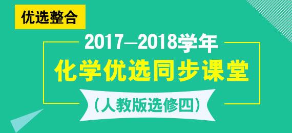 【优选整合】2017-2018学年化学优选同步课堂(人教版选修四)