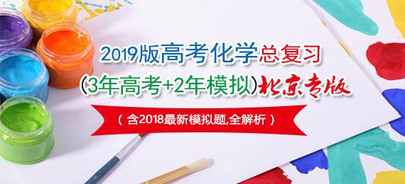 2019版高考化学(3年高考+2年模拟)北京专版(含2018最新模拟题,全解析)