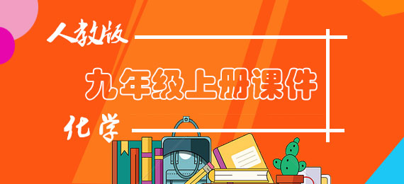 【人教版】九年级化学上册课件