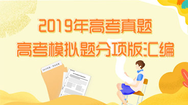 2019年高考真题和高考模拟题分项版汇编