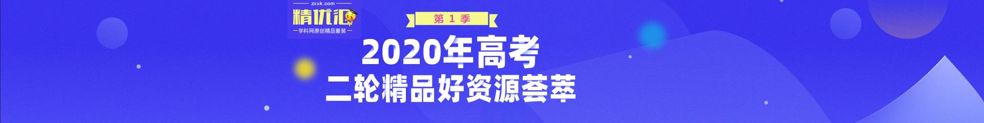 2020高考二輪原創(chuang)精品(pin)好資源薈萃