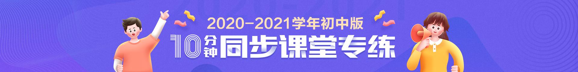 2020-2021学年初中十分钟同步课堂专练