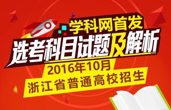 2016年10月浙江省普通高校招生选考科目考试题