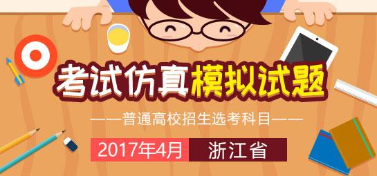 2017年4月浙江省普通高校招生选考科目考试仿真模拟试题