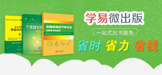 学易微出版|一站式出书服务