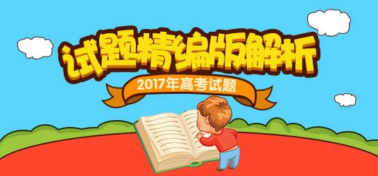 2017年高考试题精编版解析