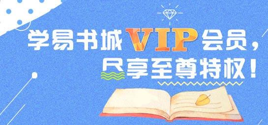 学易书城VIP会员