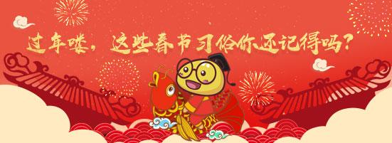 过年喽,这些春节习俗你还记得吗
