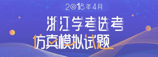 2018浙江学考选考