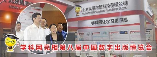 学科网亮相第八届中国数字出版博览会