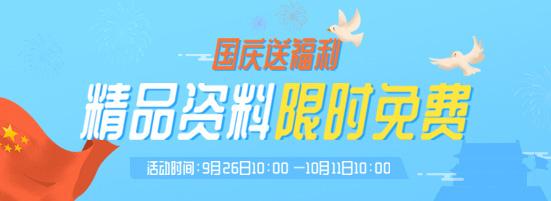 精优汇2018第七季_学科网