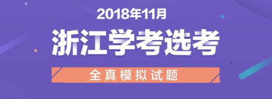 浙江学考选考模拟试题