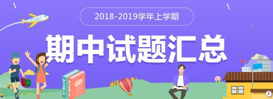 2018-2019学年上学期期中考试试题试题汇总