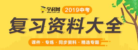 2019中考复习资料大全