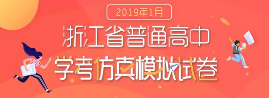 2019年1月浙江省普通高中学业水平考试仿真模拟试卷