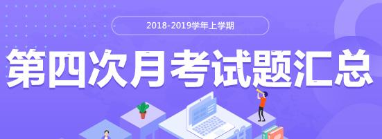 2018-2019学年上学期第四次月考试题汇总