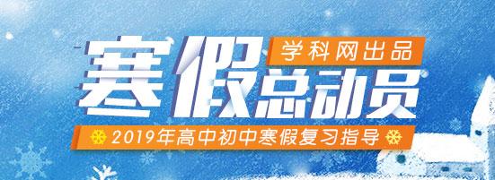 2019年高中初中寒假复习指导-学科网