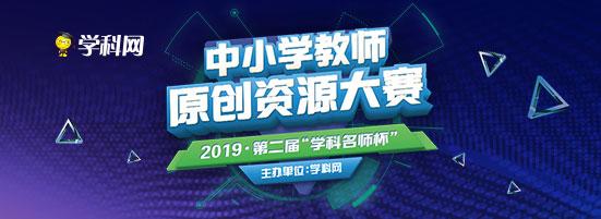 2019年原創資源大賽