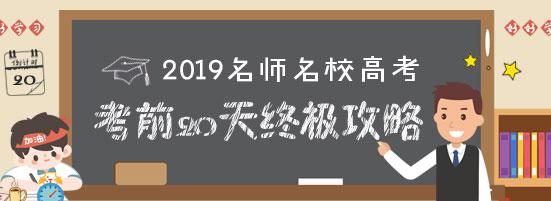 2019年高考考前20天�K�O�_刺攻略