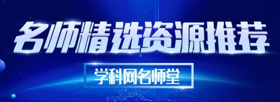 钱柜官网官方网站名师堂资源推荐