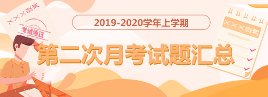 2019-2020学年上学期第一次月考试题汇总
