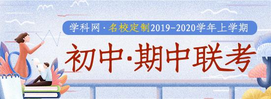 名校定制2019-2020学年上学期初中期中联考
