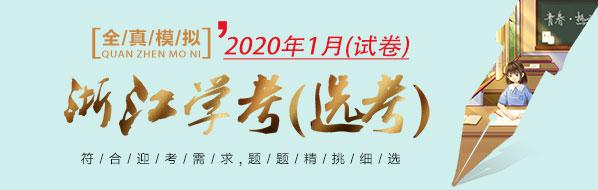 2020年1月浙江学考(选考)全真模拟试卷