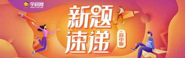 2019-2020�W年新�}速�f高中版