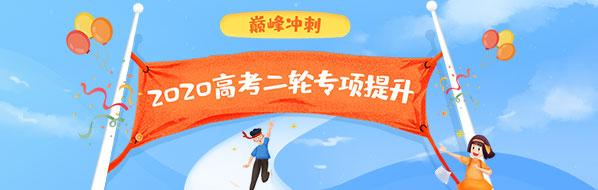 �p峰�_刺2020年高考二��m�提升