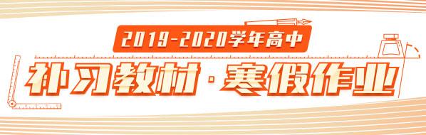 2019-2020学年高中补习教材寒假作业