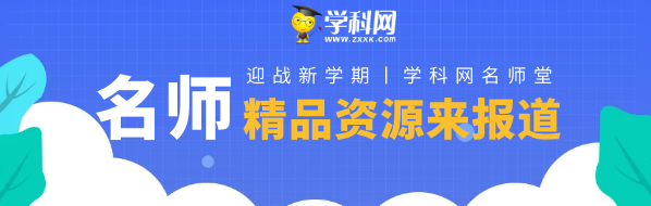 迎战新学期,学科网名师精品资源来报道!-学科网名师堂