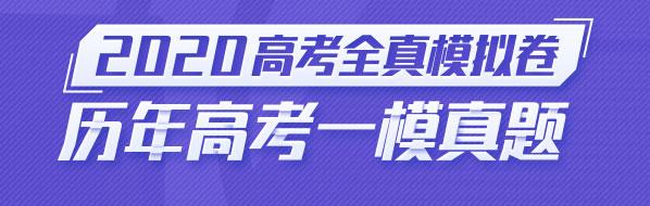 �v年高(gao)考(kao)一模真�}(ti)�c2020高(gao)考(kao)全真模�M