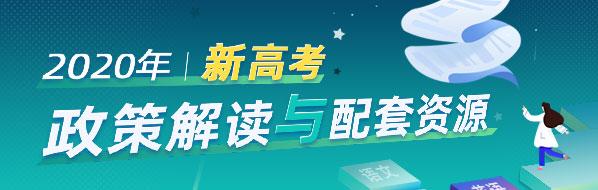 2020年新高(gao)考配(pei)套�Y源(yuan)