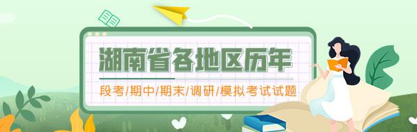 湖南省各地区历年段考期中期末调研模拟考试试题